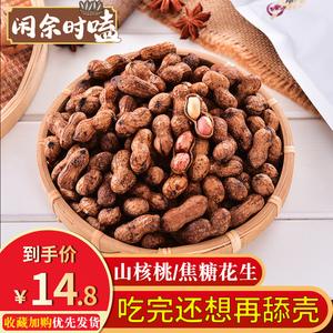 小时侯怪嗑山核桃焦糖味小花生5斤铁皮水煮烘干带壳坚果炒货零食