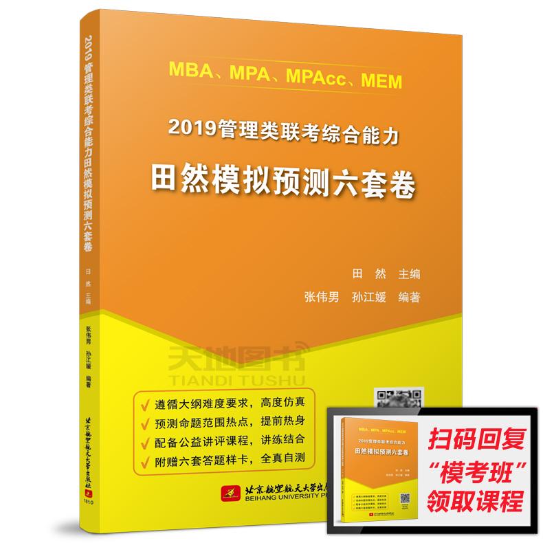 现货速发 2019田然管理类联考综合能力模拟预测6套卷 MBA MPA MPAcc 199管理类考点预测试卷 模拟真题全真自测 田然六套卷