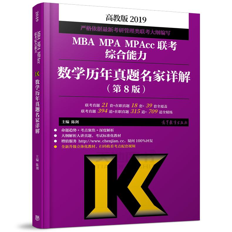 【现货包邮】高教版2019mba管理类联考综合能力数学历年真题名家详解 陈剑 MBA MPA MPAcc教材 高等教育出版社 199联考历年真题