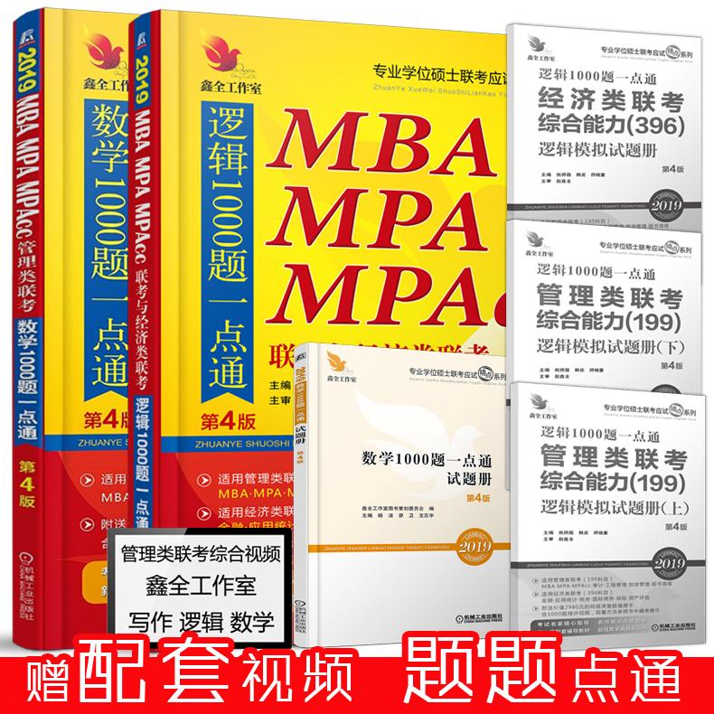 【立减5元】2019mba联考教材 MBA MPA MPAcc 2019管理类联考逻辑数学1000题一点通 赵鑫全 杨洁199联考精点教材可搭写作分册精点