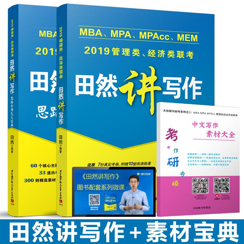 【备考2020】北航版2019田然讲写作+思路素材范文宝典 mba联考教材 MBA MPA MPAcc199管理类与经济类联考综合能力历年真题写作教材