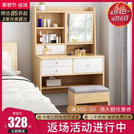 梳妆台卧室现代简约收纳柜一体化妆桌子小户型网红ins风北欧简易图片