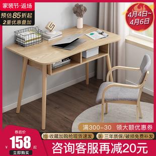 北欧电脑桌台式 家用简易实木书桌简约现代小学生写字桌子卧室桌椅