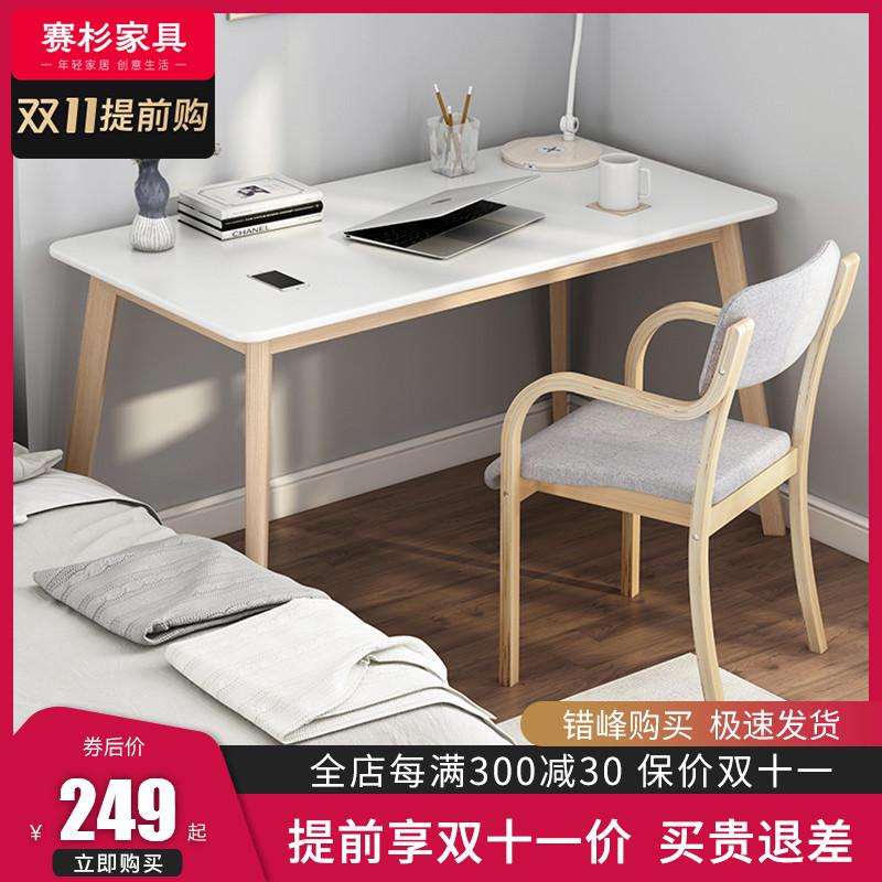 北欧电脑台式桌卧室实木书桌简约家用学生学习桌长方形写字桌子