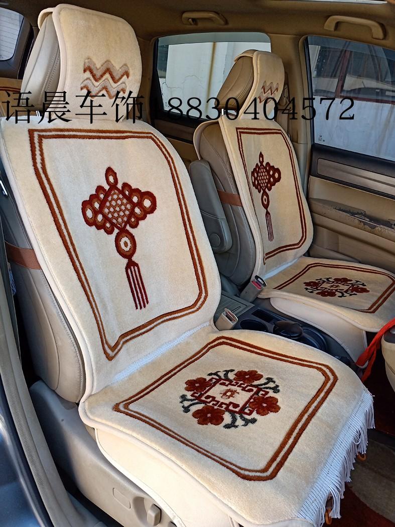 冬季纯羊毛汽车坐垫防手编羊绒垫车用全包围四季通用车毯地毯车垫