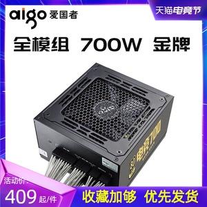 爱国者金牌700W额定台式机电脑主机箱电源750W全模组静音atx800瓦
