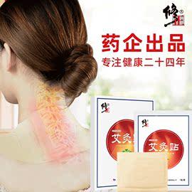 修正富贵包消除贴疏通颈部疼痛神器艾灸热敷鼓包肩颈椎贴膏矫正器图片