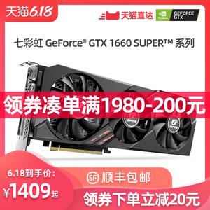 领20元券购买七彩虹gtx1660 super ultra电显卡