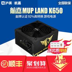航嘉电脑电源台式机650W MVP LAND K650全模组金牌台式主机电源