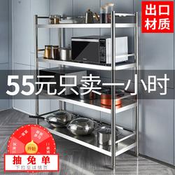 厨房不锈钢橱柜2菜微波炉4货架