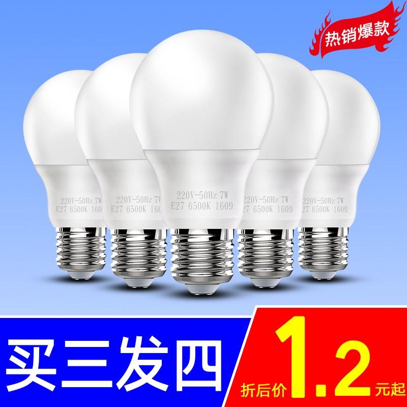 led�襞莨�能�襞�]ed小�^家用超亮e27大螺口e14�口l e d�3w