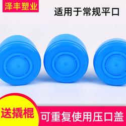 纯净水桶聪明盖平口压口盖三件套可重复使用桶装水桶密封盖封口盖