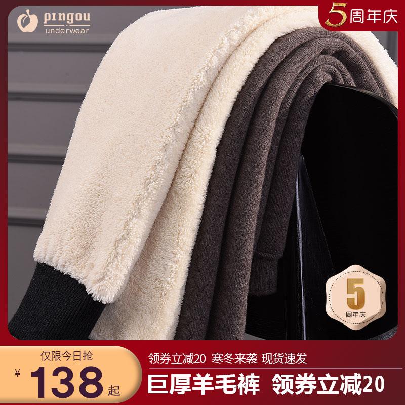 羊毛裤男士保暖裤加厚加绒中老年高腰羊羔绒东北棉裤女外冬季苹欧