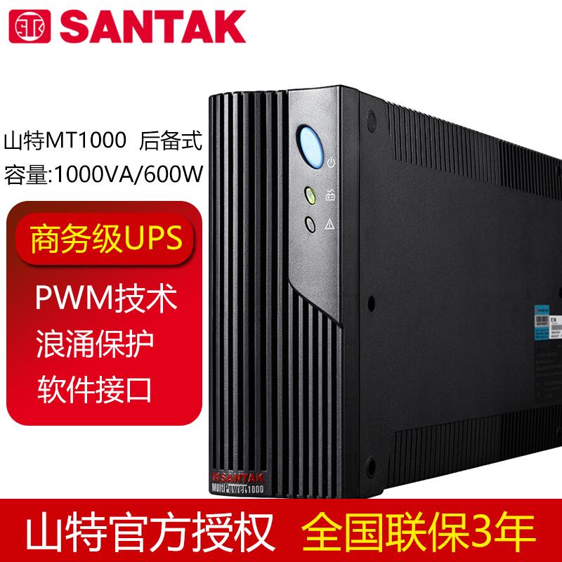 山特ups不间断电源MT1000-PRO后备式1000VA/600W电脑断电延时备用