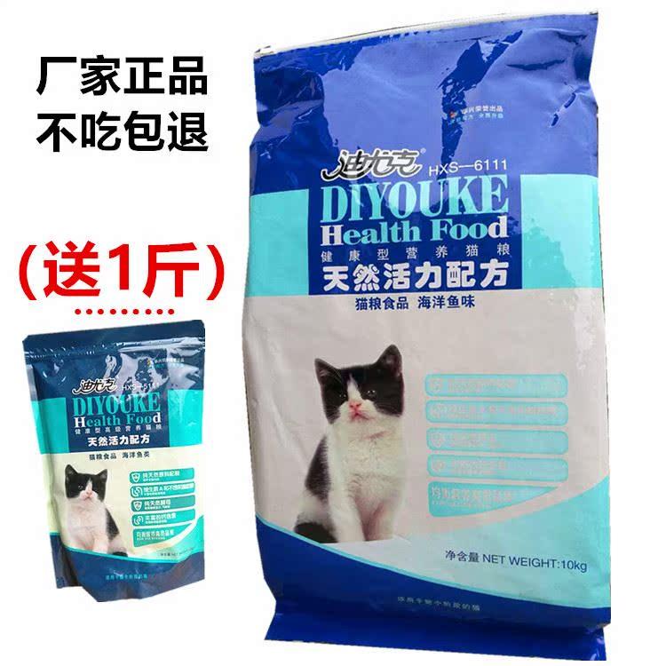 迪尤克海洋鱼味10Kg幼猫成猫孕猫挑嘴海洋包邮特价20斤迪优克猫粮