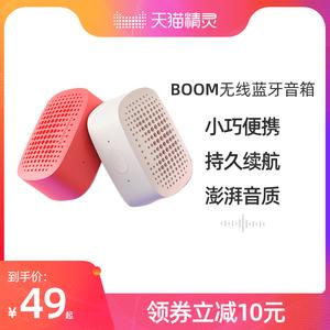 领10元券购买天猫精灵BOOM智能蓝牙音箱小巧便携小型家用车载低音炮