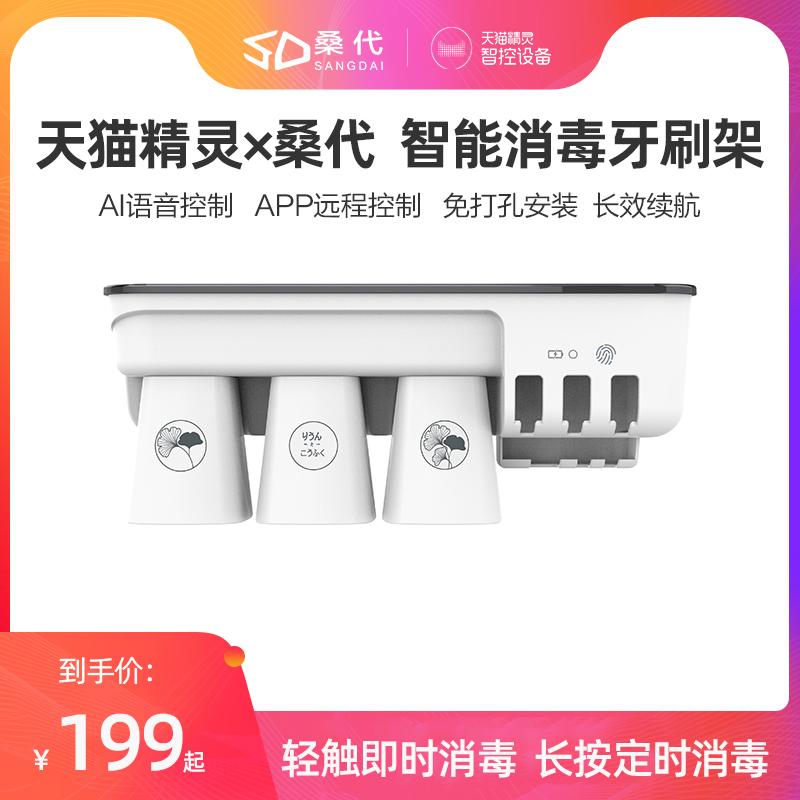 桑代智能牙刷消毒器紫外线杀菌电动壁挂免打孔卫生间收纳盒置物架