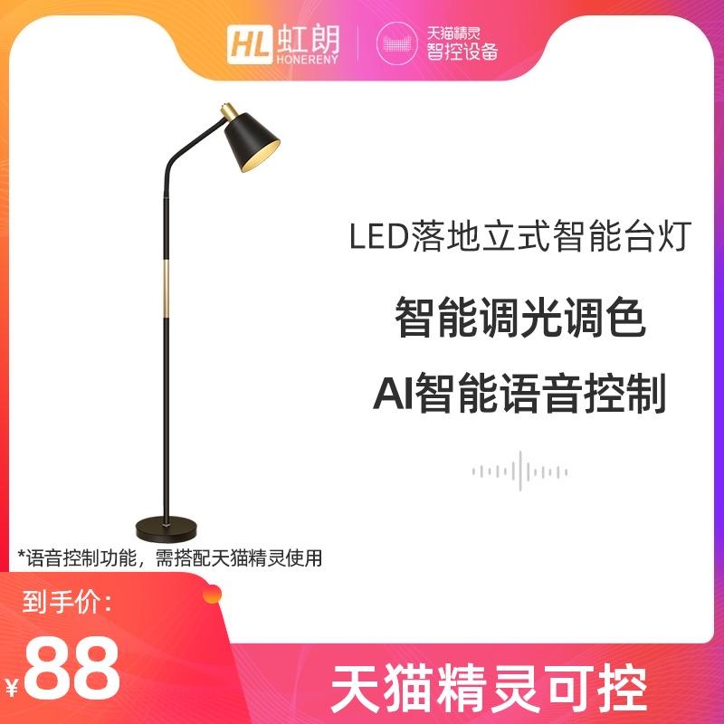 Напольные лампы Артикул 617376312599