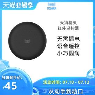 【热销】天猫精灵全能语音红外遥控器语音控制家居智能遥控品牌