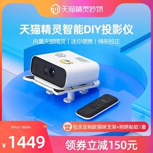 领150元券购买天猫精灵投影仪家用智能手机小白盒