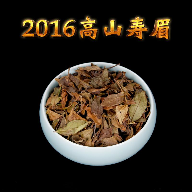 2016年高山寿眉老白茶白牡丹福鼎