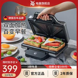 德国WMF三明治机家用早餐轻食机双面压烤吐司面包机懒人三文治机