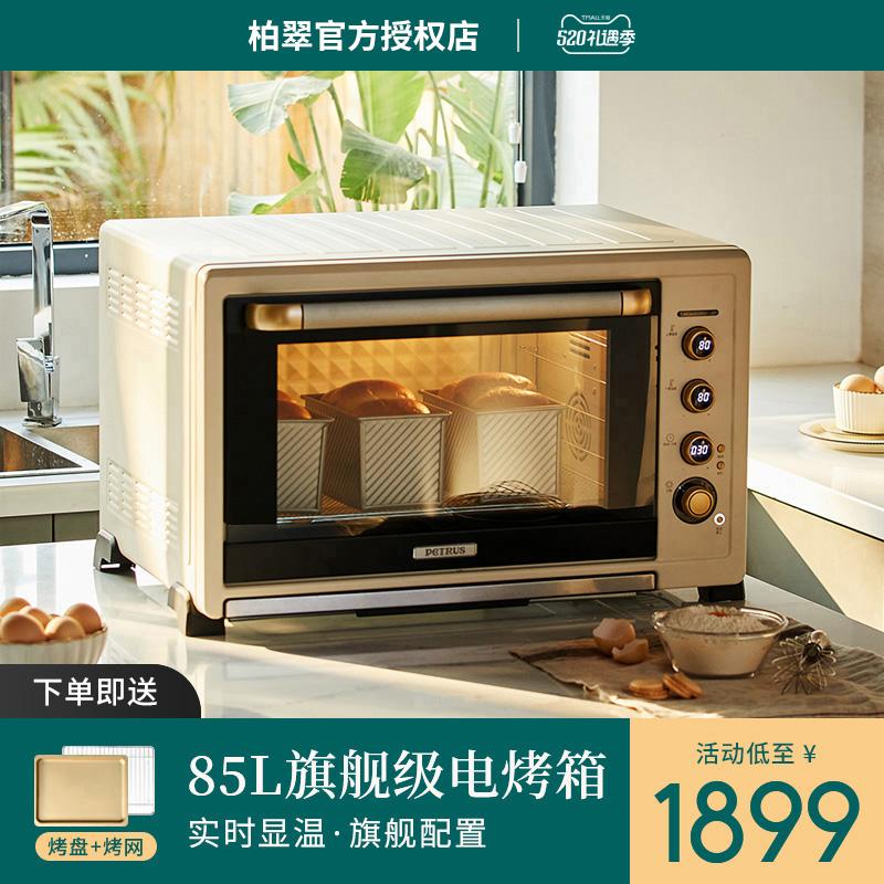柏翠PE6080电烤箱家用烘焙多功能全自动商用大容量85L升2021新款