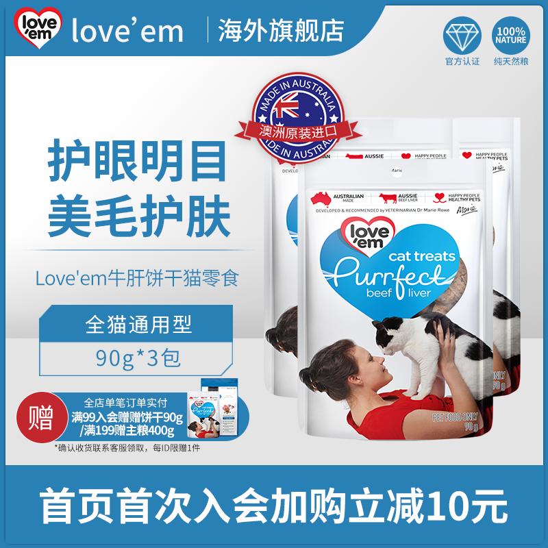 澳洲Love'em进口猫零食牛肝猫饼干补钙美毛强健骨骼猫咪零食3包