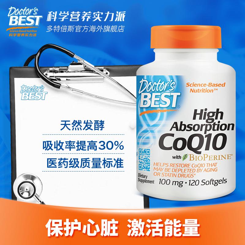 doctorsbest美国DRB辅酶Q10软胶囊100mg*120粒含黑胡椒素保护心脏