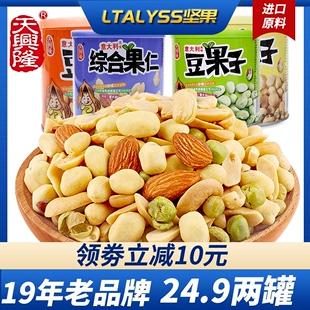Italyss混合坚果 天兴隆综合果仁每日坚果208g*2罐网红休闲零食