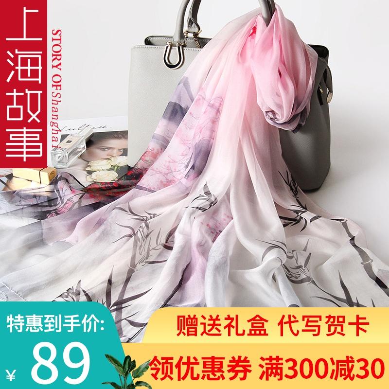 上海故事百搭春秋桑蚕丝长款丝巾限5000张券