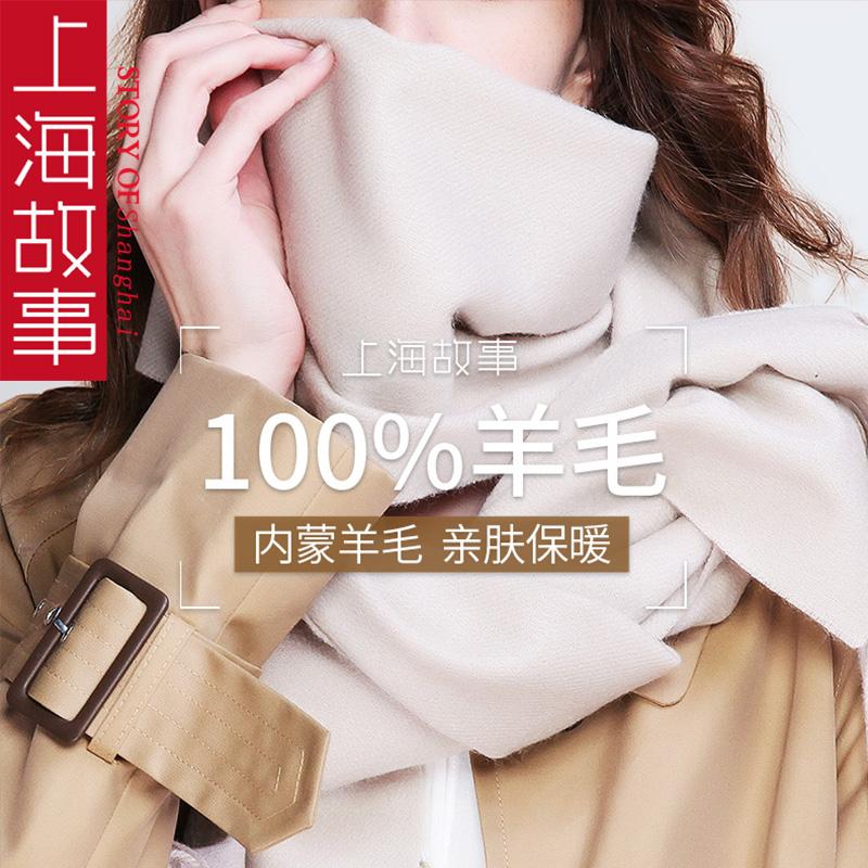 139.00元包邮上海故事旗舰店冬季百搭羊毛披肩