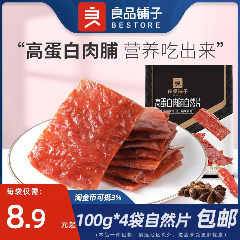 包邮良品铺子高蛋白100g*4袋猪肉脯