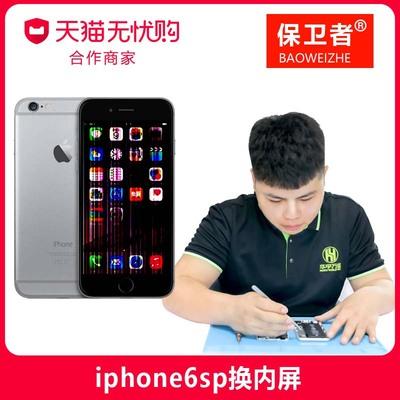 保卫者iphone6splus/7内屏碎破损碎玻璃屏手机更换屏幕总成寄修
