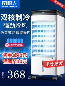 南极人空调扇制冷机冷风扇遥控冷风机家用移动小空调加水风扇单冷
