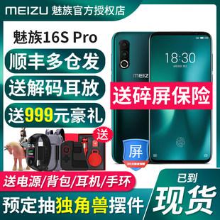 【顺丰速发】Meizu/魅族16S pro旗舰骁龙855魅族16spro全面屏手机