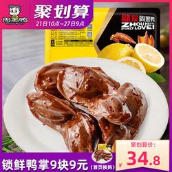 【周黑鸭旗舰店_锁鲜】气调盒装卤鸭肫鸭胗180g 武汉特产零食小吃