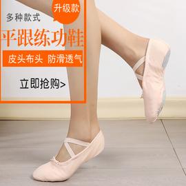 练功鞋儿童女孩软底古典舞形体舞蹈成人芭蕾舞鞋瑜伽猫爪鞋演出鞋