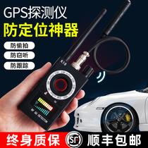 gps探测仪汽橙楔位扫描防偷拍反窃听干扰信号检测仪摄像头探测器