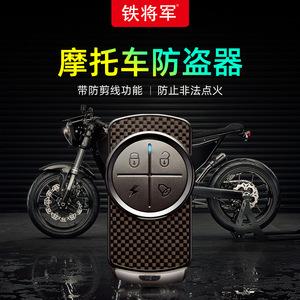 铁将军摩托车防盗器带防剪线启动功能双遥控报警器大多车型可适配