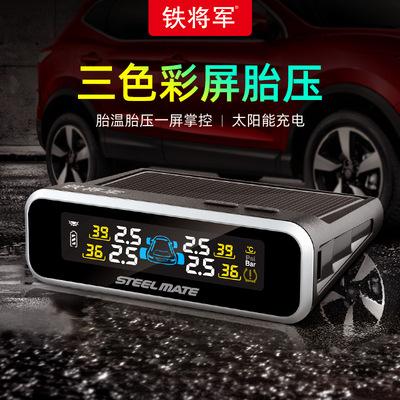 铁将军汽车轮胎压监测器无线高精度太阳能测压表通用内外置检测仪