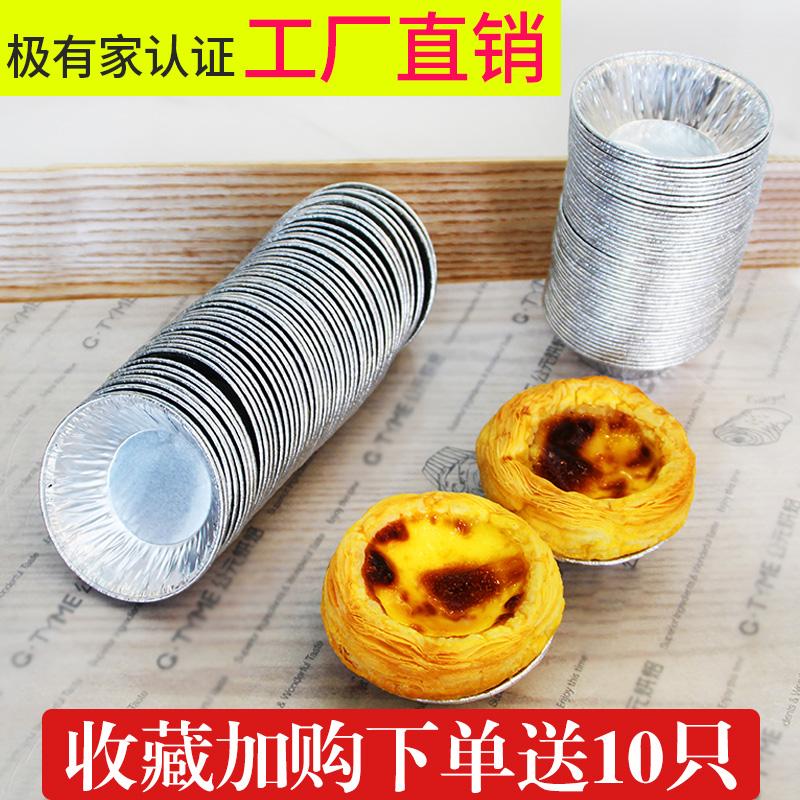 蛋撻錫紙托麵包烘焙工具一次性烤盤烤箱家用蛋糕模具蛋撻皮錫紙碗
