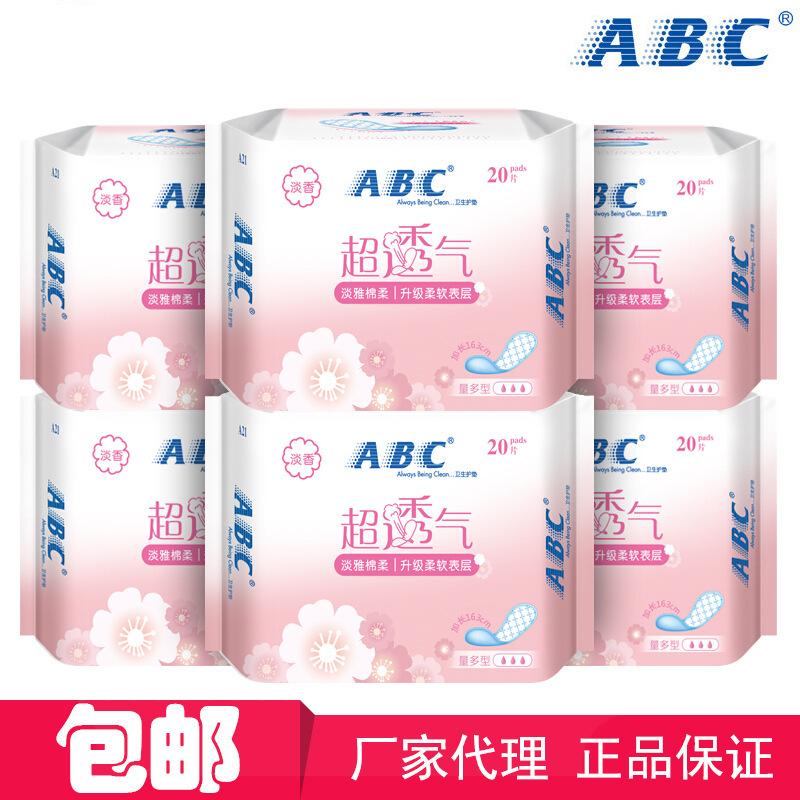 正品ABC卫生巾姨妈巾护垫清香淡雅棉柔亲肤护垫20片装163mm*6包