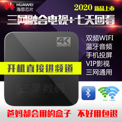 华为芯 中国电信联通移动IPTV家用无线网络4K机顶盒全网通itv盒子