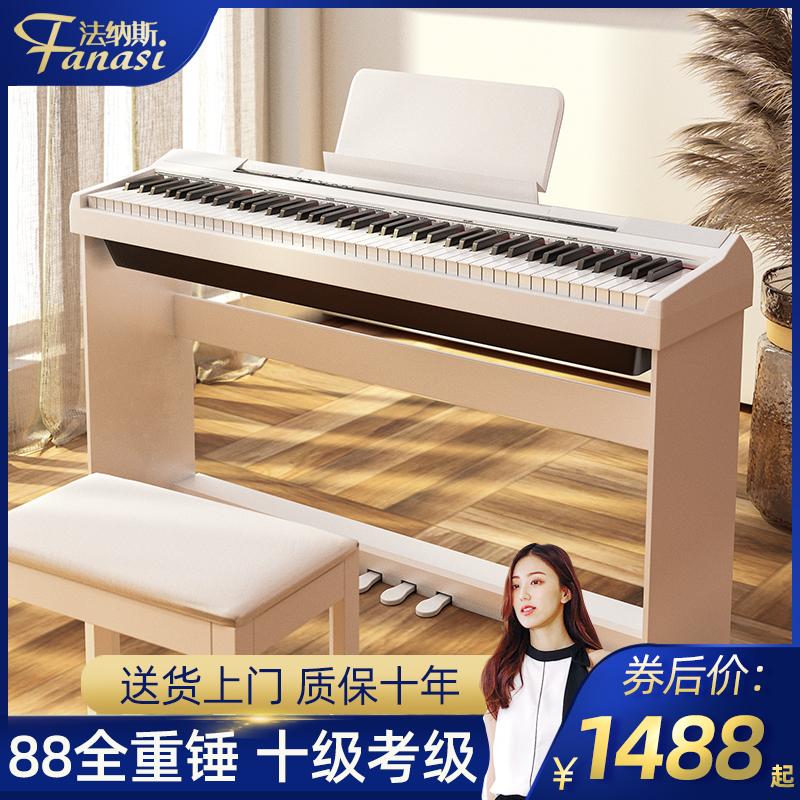 法纳斯电钢琴88键重锤专业家用初学者便携式考级教学智能数码钢琴