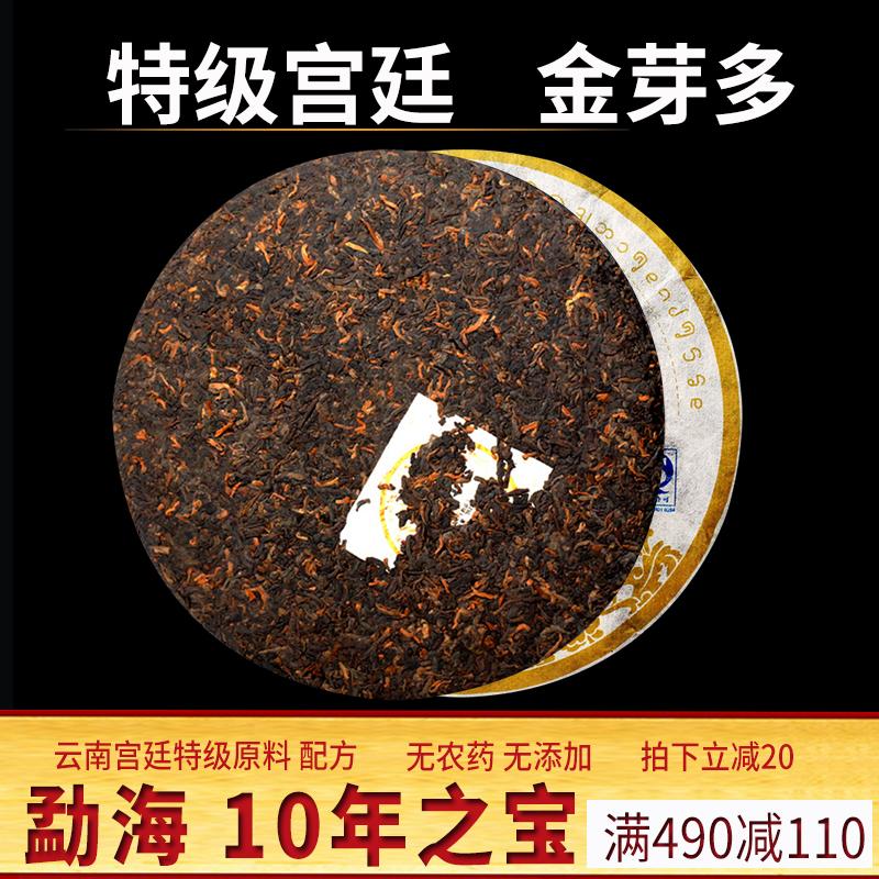 Yunnan Menghai Puer tea cooked tea cake tea shuer tea super royal tribute tea golden bud Chen Xiang ten year old tea
