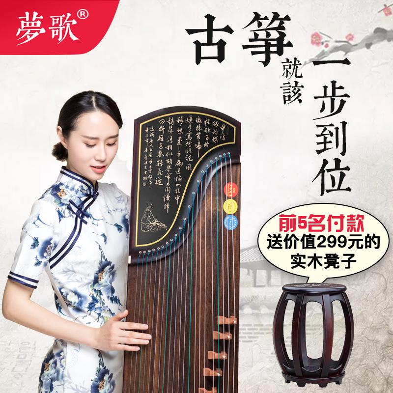 梦歌古筝初学者女孩初学入门成人古筝琴儿童演奏级新手专业古筝
