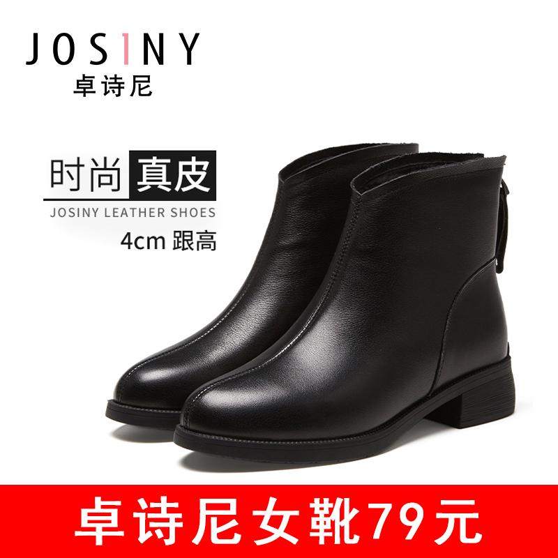 卓诗尼冬季新款女靴子女短靴冬靴矮跟平底粗跟英伦瘦瘦靴百搭时装
