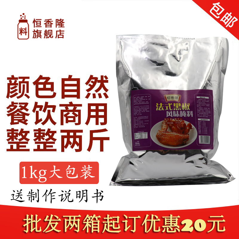 19.60元包邮恒香隆黑椒1kg奥尔良法式风味kfc