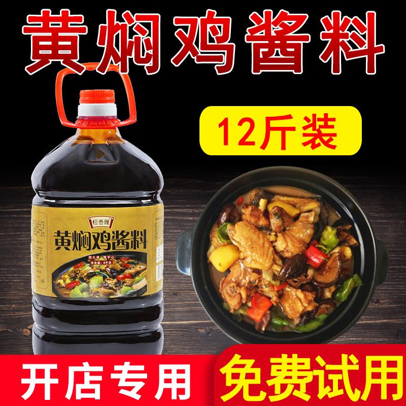 恒香隆黄焖鸡米饭酱料秘制配方正宗酱汁加盟商专用酱料调料12斤装